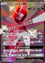 ポケモンカード 画像 ウルトラシャイニー SM8b SSR カミツルギGX
