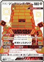 ポケモンカード 画像 ウルトラシャイニー SM8b SSR ツンデツンデGX