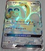 ポケモンカード 画像 ウルトラシャイニー SM8b SSR ジジーロンGX