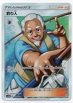 ポケモンカード 画像 ウルトラシャイニー SM8b SR 釣り人