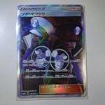 ポケモンカード 画像 ウルトラシャイニー SM8b SR ノボリとクダリ
