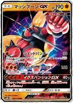 ポケモンカード 画像 ウルトラシャイニー SM8b RR マッシブーンGX