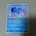 ポケモンカード 画像 ウルトラシャイニー SM8b S ゲコガシラ
