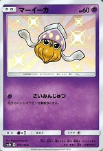 ポケモンカード 画像 ウルトラシャイニー SM8b S マーイーカ
