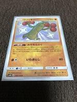 ポケモンカード 画像 ウルトラシャイニー S ウソッキー
