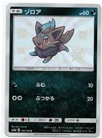 ポケモンカード 画像 ウルトラシャイニー SM8b S ゾロア