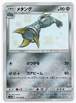 ポケモンカード 画像 ウルトラシャイニー SM8b S メタング