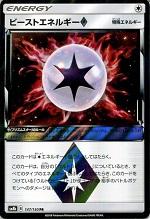 ポケモンカード 画像 ウルトラシャイニー SM8b PR ビーストエネルギー♢
