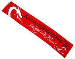 関西ジャニーズJr. 画像 明けましておめでとうCONCERT 2012 公式グッズ マフラータオル 赤 美品