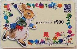 金券 画像 図書カードNEXT ¥500