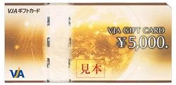 金券 画像 VJA 三井住友 ギフトカード ¥5000