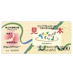 金券 画像 ジェフグルメカード ¥500 東北支援