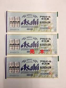 金券 画像 アサヒビールギフト券 缶350ml×2本