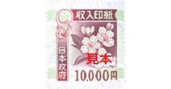 金券 画像 収入印紙 ¥10000