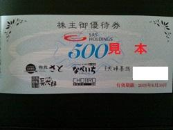 株主優待 画像 SRSホールディングス ¥500