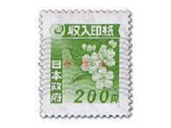 金券 画像 収入印紙 ¥200