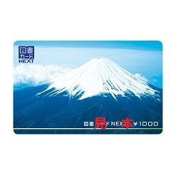 金券 画像 図書カードNEXT ¥1000