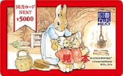 金券 画像 図書カードNEXT ¥5000