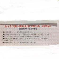 076ffdaa3b47 株主優待 みさき公園入園料50%割引券 南海電気鉄道株式会社 南海電鉄 再 ...