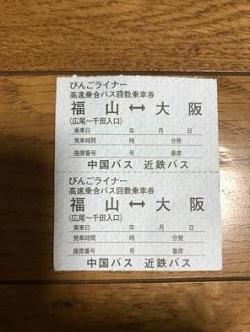 高速バス回数券 画像 びんごライナー 高速乗合バス回数乗車券 福山⇔大阪 中国バス 近鉄バス