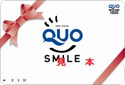 金券 画像 QUOカード ¥1000