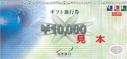 ギフト券 画像 日本旅行 ギフト旅行券 @00