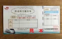 株主優待 画像 JR九州 2019.6.1-2020.5.31