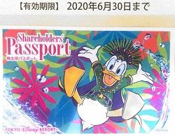 株主優待 画像 東京ディズニーランド株主用パスポート
