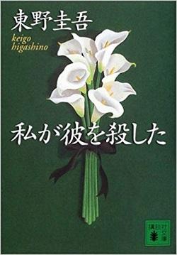 古本 画像 私が彼を殺した 東野圭吾 文庫本 小説 講談社文庫