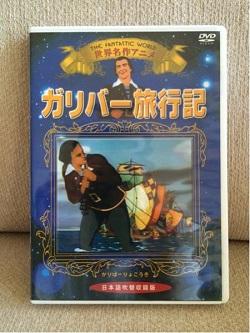 DVD 画像 ガリバー旅行記 日本語吹替収録版 世界名作アニメ ヴァンテアン