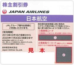株主優待 画像 JAL 2020.11.30