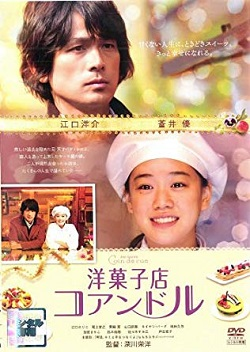 DVD 画像 洋菓子店コアンドル 江口洋介 蒼井優 本編115分 映画 ポニーキャニオン