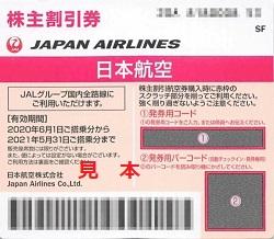 株主優待 画像 JAL 2021.5.31 ピンク