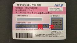 株主優待 画像 ANA 2021.5.31 ピンク