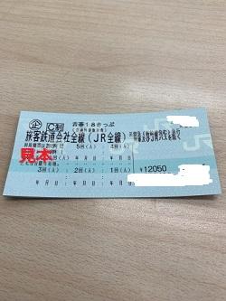 金券 画像 青春18きっぷ JR 2020.9.10 5回分 未使用