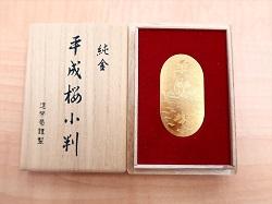 金製品 画像 K24 24金 純金 平成桜小判 造幣局 桜通り抜け110周年記念