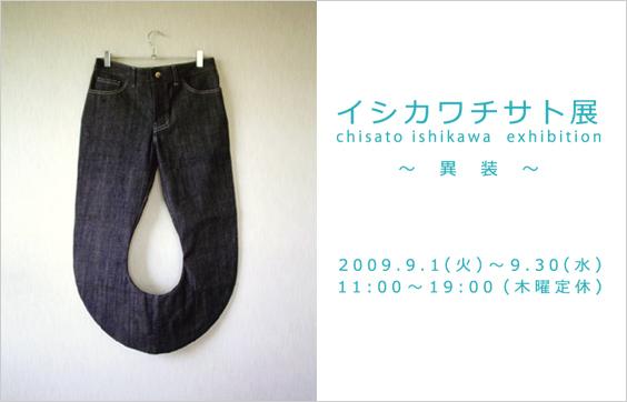 イシカワチサト展 chisato ishikawa exhibition 〜異装〜