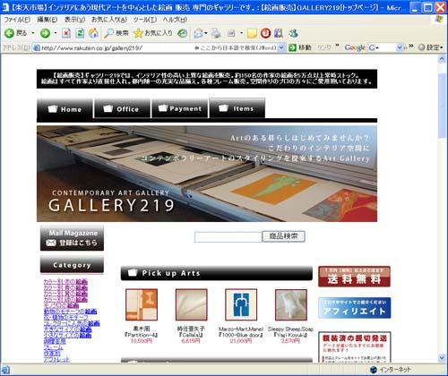 絵画 絵画販売 インテリア インテリア絵画 インテリアアート アート 現代アート コンテンポラリーアート