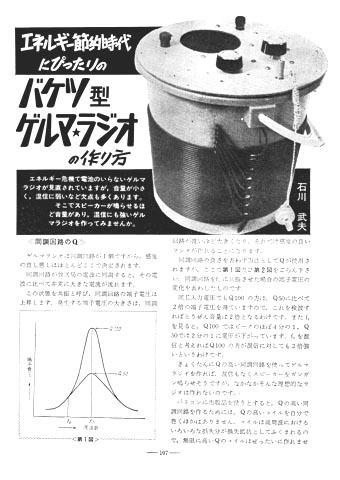 バケツ鉱石ラジオ_01