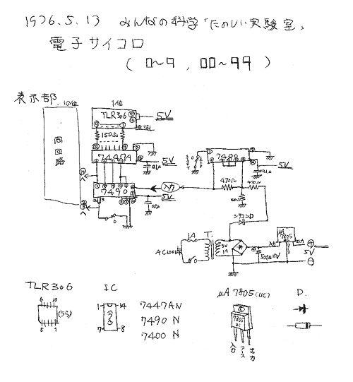 1976-05-13_電子サイコロ