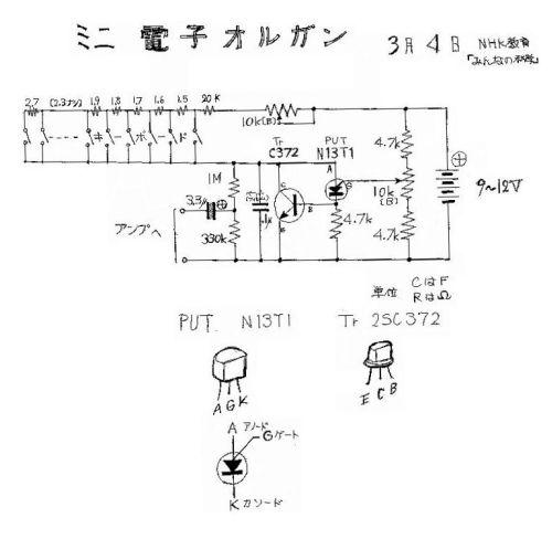 1976-03-04_ミニ電子オルガン