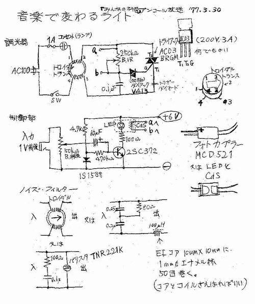 19761021_音楽で変わるライト_S