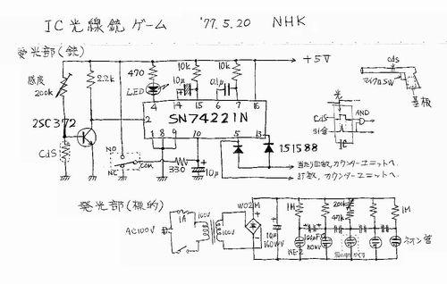 19770520_IC光線銃ゲーム_S