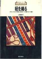 ヘアバンド織り01