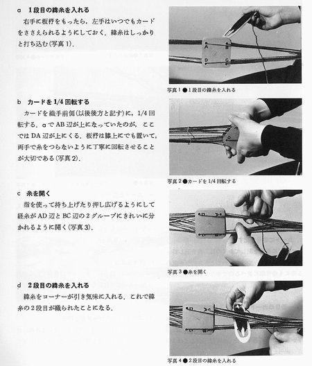 ヘアバンド織り04