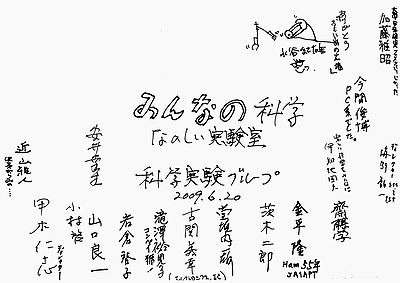 科学実験グループ同窓会・色紙