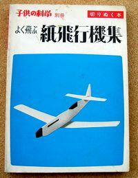 紙飛行機集