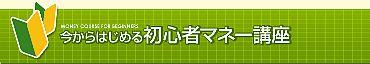 初心者マネー講座