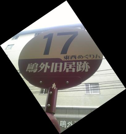 バス停@上野