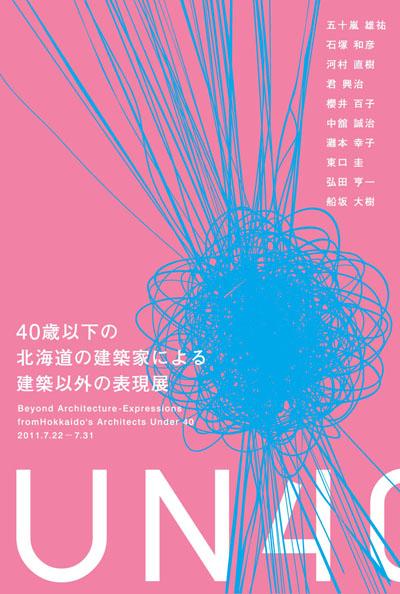 UN40 北海道の建築家による建築以外の表現展